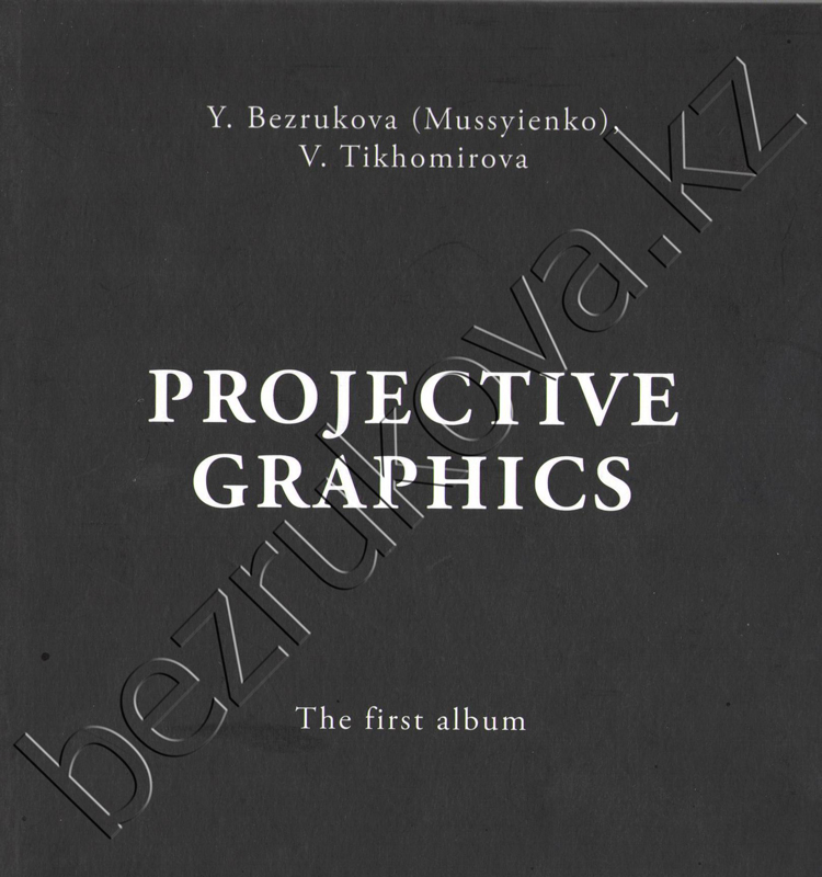 «Projective graphics». The first album.