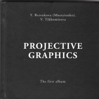 «Projective graphics». The first album